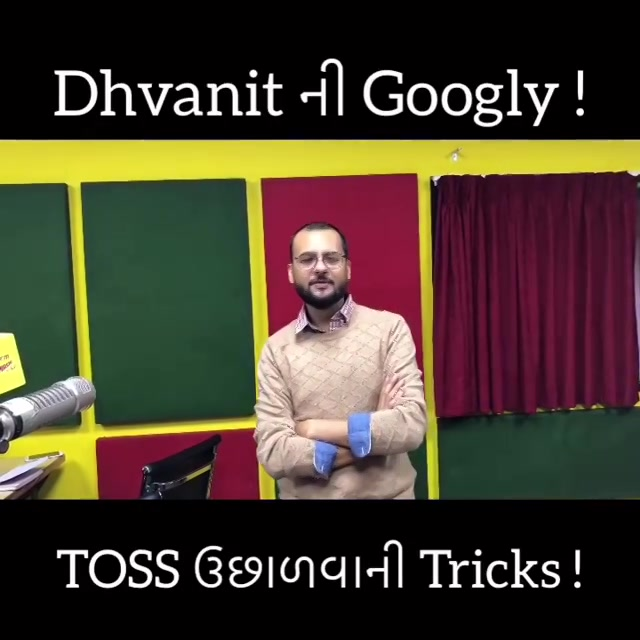 Do you remember this part of your childhood? Tossની tricks! #dhvanitnigoogly #Dhvanit #gujarati #amdavad