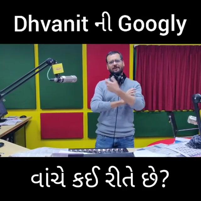 Dhvanit ની Googly! બાળકો વાંચે કઈ રીતે છે? Comment and Win prizes!  #rjdhvanit#radiomirchi#mirchi#dhvanitnigoogly