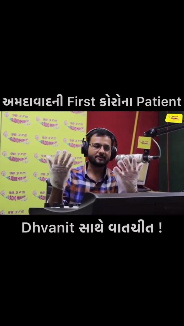 RJ Dhvanit Talks to Ahmedabad's First Covid-19 Patient.  આ વાતોનો આશય દરદીને આપણો સધિયારો મળે તે છે. સાંભળશો તો સમજાઈ જશે. Video : @tirth_tg  #Covid_19 #CoronaVirus #RjDhvanit #RadioMirchi #MirchiGujarati