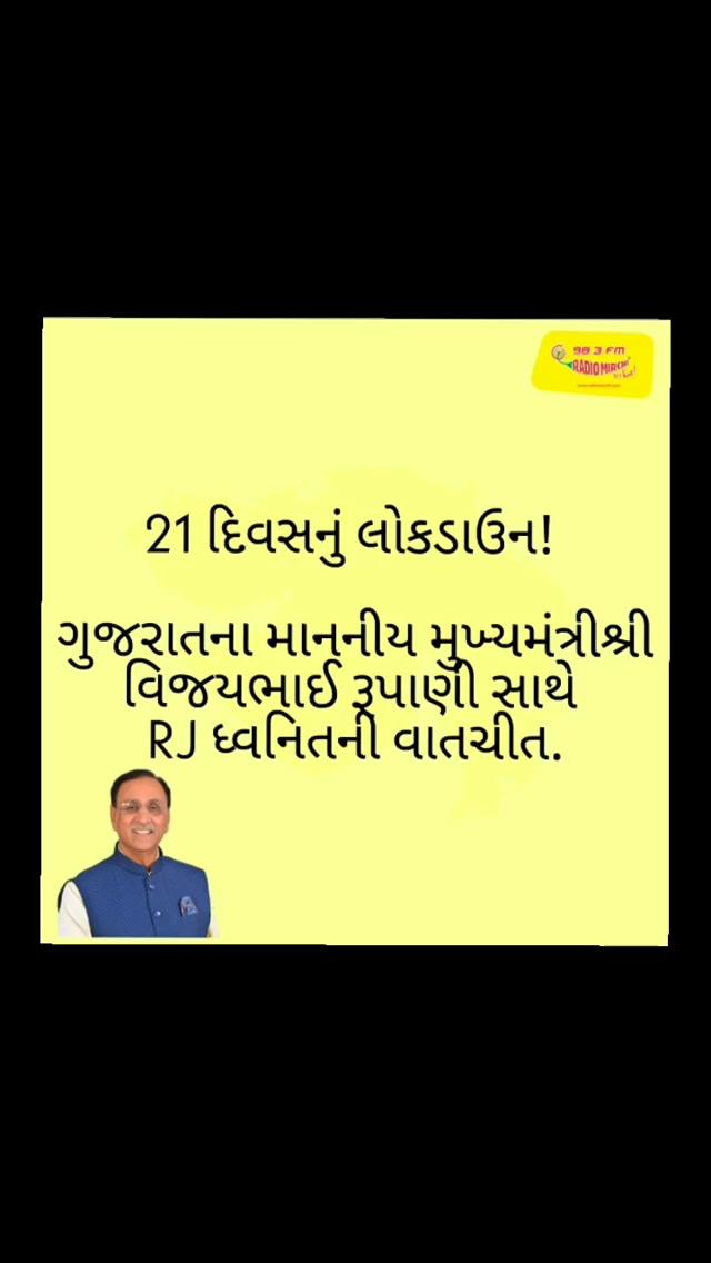 ગુજરાતના માનનીય મુખ્યમંત્રીશ્રી વિજયભાઈ રૂપાણી સાથે RJ ધ્વનિતની વાતચીત.  Listen to what Honourable CM Shri Vijaybhai Rupani has to say about 21 Days #Lockdown  @vijayrupanibjp #Indiafightscorona #RjDhvanit #RadioMirchi #MirchiGujarati