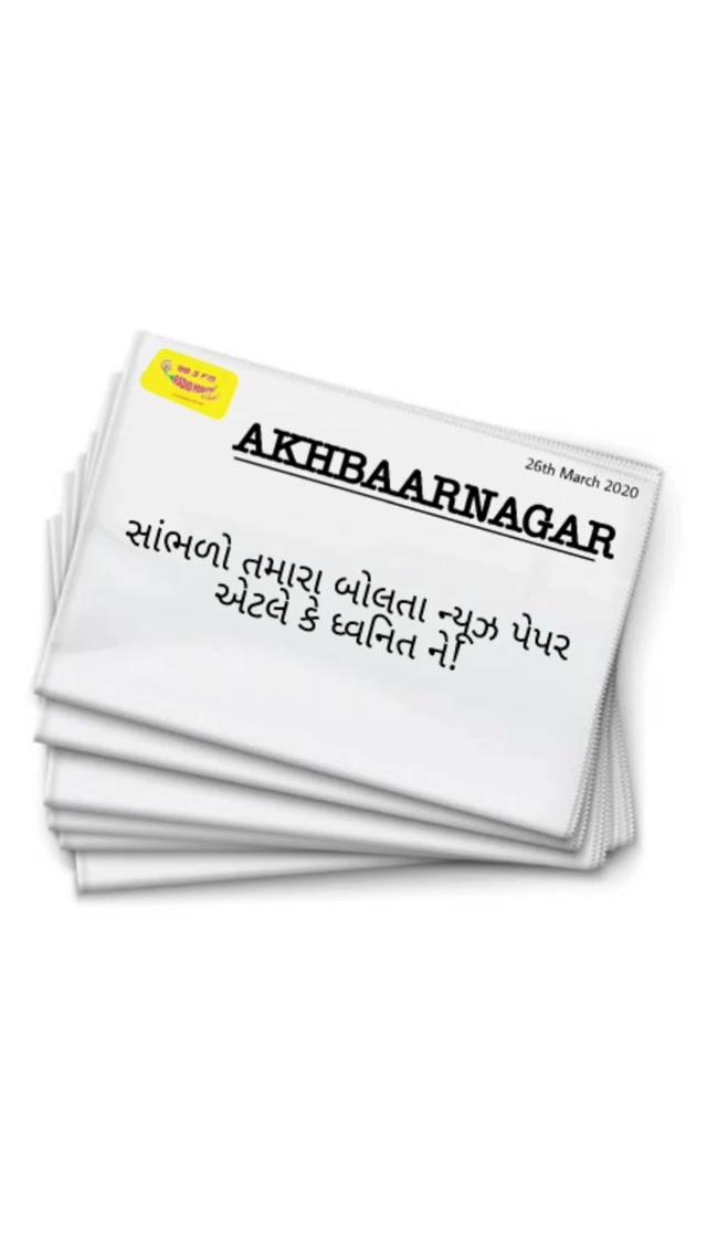 કાંઈ વાંધો નહીં! સાંભળો તમારા 'બોલતા ન્યૂઝ પેપર' એટલે કે ધ્વનિત ને! Presenting ધ્વનિતનું અખબારનગર! #DhvanitNuAkhbaarnagar #Akhbaarnagar #RjDhvanit #RadioMirchi #MirchiGujarati