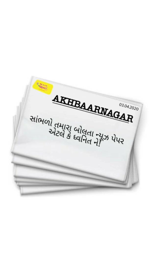 સાંભળો આ તમારું 'બોલતું ન્યુઝપેપર'! Listen to Dhvanit's Akhbarnagar for 3.4.2020!  #stayhome #rjdhvanit #ahmedabad #gujarat #DhvanitNuAkhbaarnagar #Akhbaarnagar #RadioMirchi #MirchiGujarati