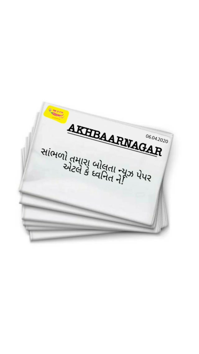 Listen to Dhvanit's Akhbarnagar for 6th April.  #stayhome #rjdhvanit #ahmedabad #gujarat #DhvanitNuAkhbaarnagar #Akhbaarnagar #RadioMirchi #MirchiGujarati #9baje9minute #india #indiafightscorona