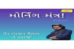 Listen to RJ Dhvanit's Morning Mantra about 'auto-Upanishad'!  #MorningMantra #RjDhvanit #RadioMirchi #MirchiGujarat #StayHome #StaySafe