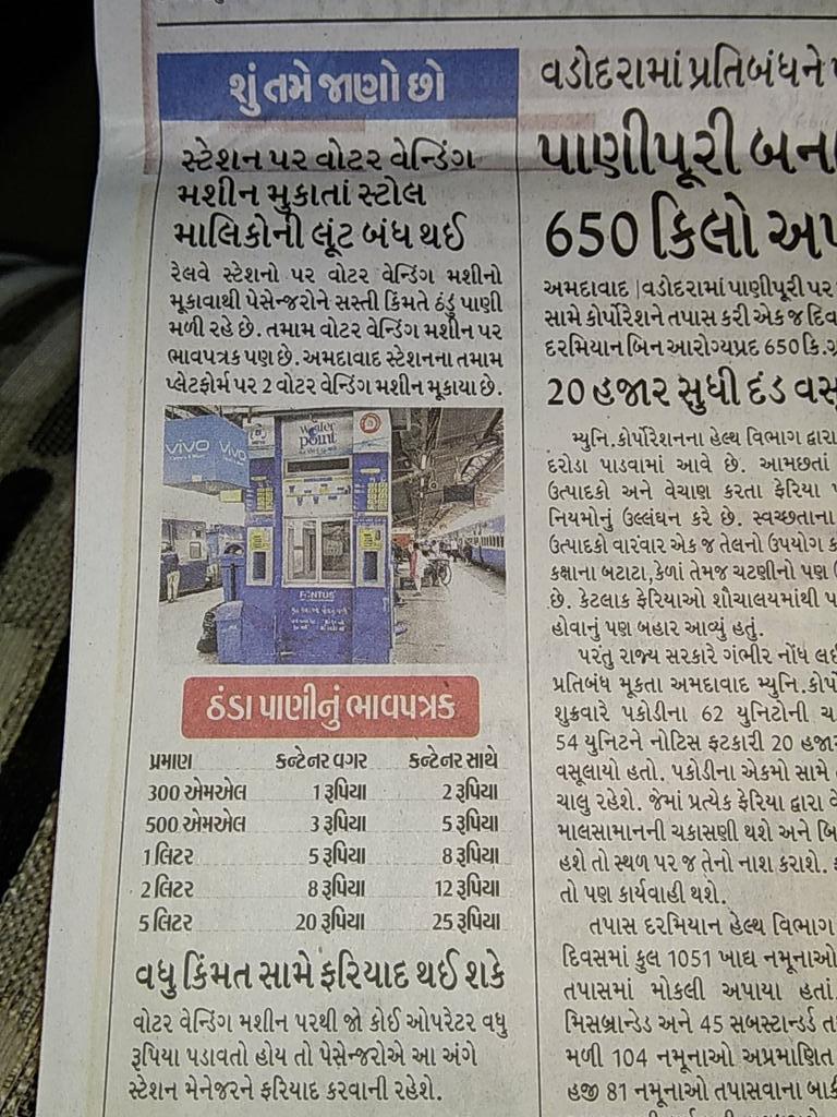 RT @14Varun: woww @RailMinIndia ...such change is appreciable..@aditiraval @RjDhvanit https://t.co/EyyNlYaNGg