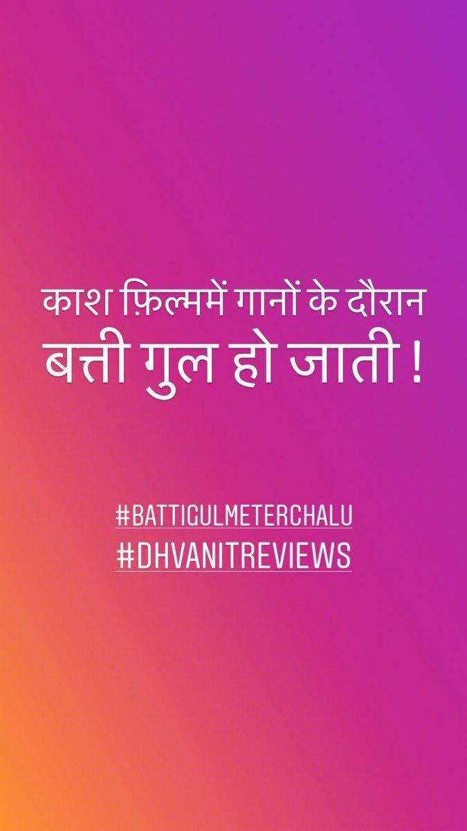 #mirchimoviereview #battigulmeterchalu #dhvanitreviews @shahidkapoor @shraddhakapoor @yamigautam @divyendu https://t.co/aGyJN1mvOH