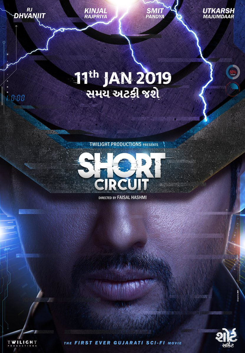 RJ Dhvanit,  11Jan2019, RJDhvanit, DhvanitThaker, KinjalRajPriya, SmitPandya, UtkarshMajumdaar, SciFi, SciFiMovie, ShortCircuit, GujaratiFilm, UpcomingGujaratiFilm, GujaratiMovie