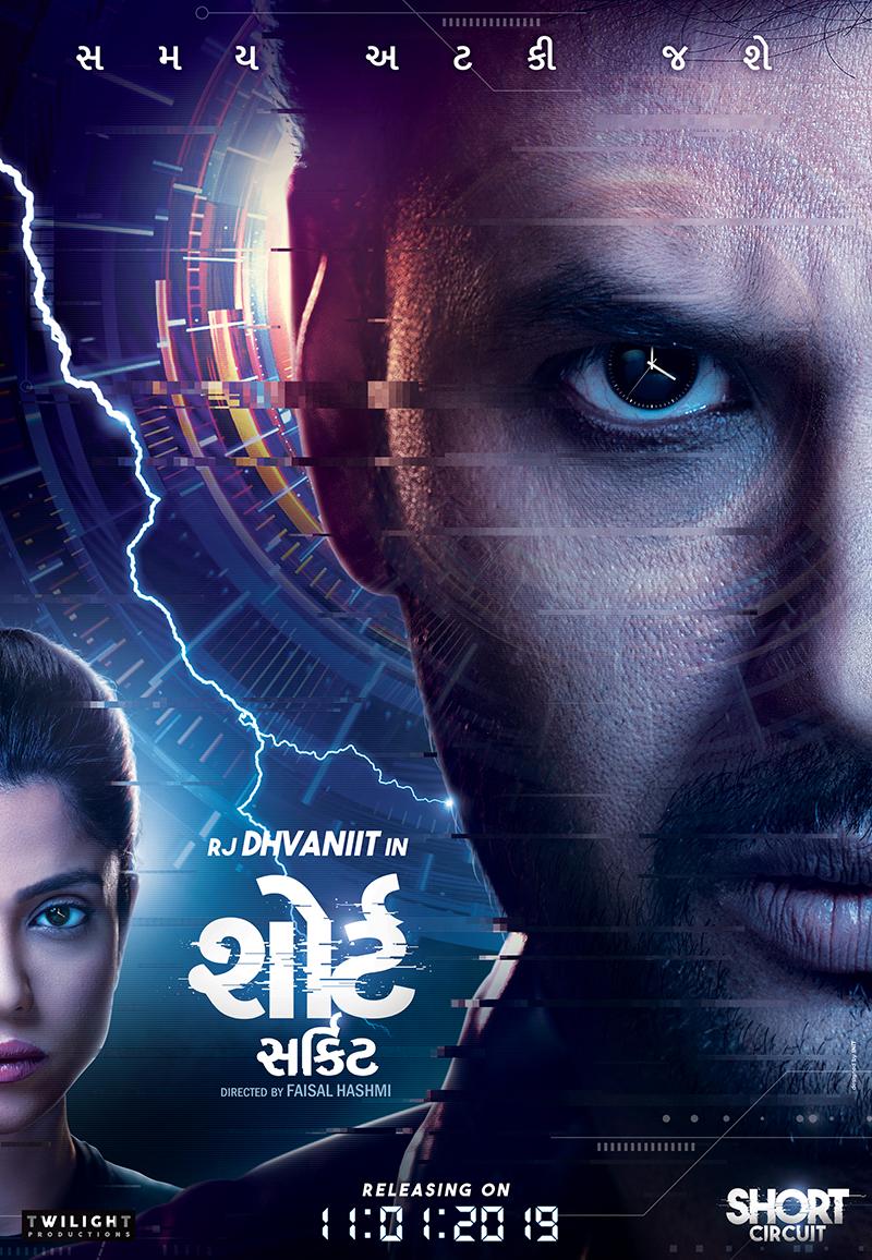 It is about Time for સમય versus સમય.  Releasing 11th January, 2019.  #11Jan2019 #RJDhvaniit #DhvaniitThaker #KinjalRajPriya #SmitPandya #UtkarshMajumdaar #SciFi #SciFiMovie #ShortCircuit #GujaratiFilm #UpcomingGujaratiFilm #GujaratiMovie #UpcomingGujaratiMovies https://t.co/4DEjU1OZ8L
