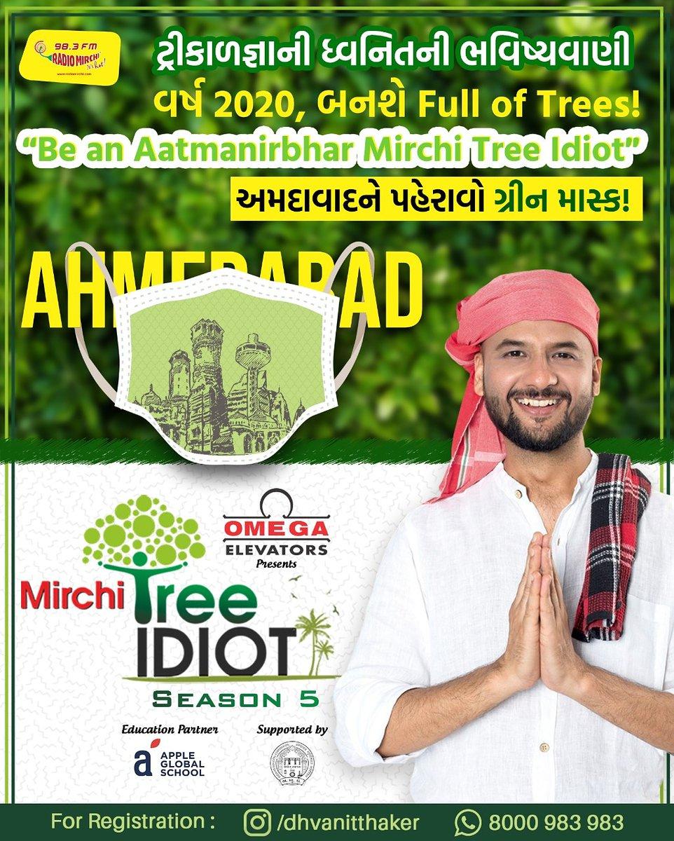 ટ્રીકાળજ્ઞાની ધ્વનિતની ભવિષ્યવાણી  વર્ષ 2020 બનશે Full of Trees!   બનો આત્મનિર્ભર મિર્ચી ટ્રી ઈડીયટ,  અમદાવાદને પહેરાવો ગ્રીન માસ્ક! વૃક્ષારોપણ માટે Free રોપા મેળવો...  આવી ગયું છે આપણા RJ ધ્વનિતનું Atmanirbhar Mirchi Tree I