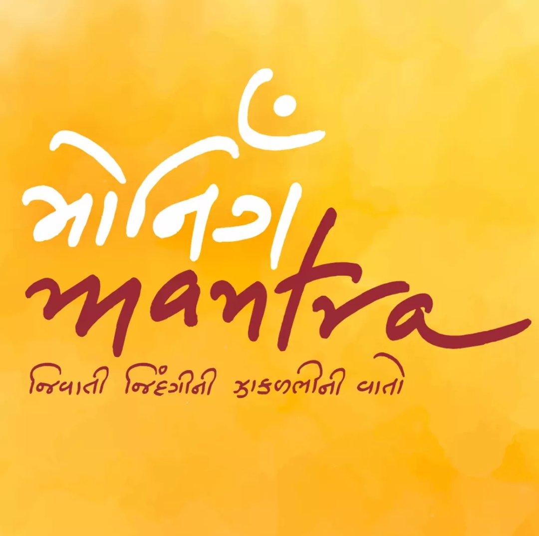 #morningmantra book launching tomorrow. આપણો એક સહિયારો વિચારયજ્ઞ!  #BookLaunch #NavbharatSahityaMandir https://t.co/yvb5h2IQH7